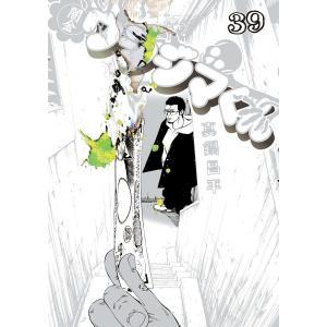 著:真鍋昌平 出版社:小学館 発行年月:2017年04月 シリーズ名等:ビッグコミックス 巻数:39...