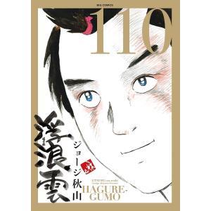 浮浪雲 110 / ジョージ秋山