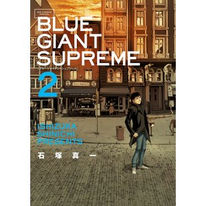 BLUE GIANT SUPREME 2 / 石塚真一