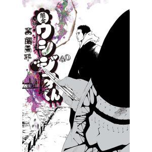著:真鍋昌平 出版社:小学館 発行年月:2017年07月 シリーズ名等:ビッグコミックス 巻数:40...