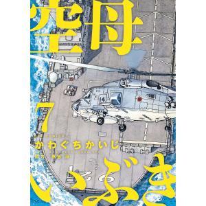 空母いぶき 7 / かわぐちかいじ / 惠谷治|bookfan