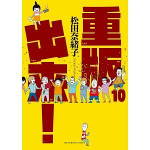 著:松田奈緒子 出版社:小学館 発行年月:2017年10月 シリーズ名等:ビッグコミックス 巻数:1...