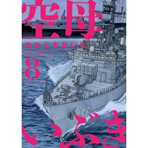 空母いぶき 8/かわぐちかいじ/惠谷治の商品画像