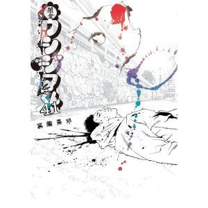 著:真鍋昌平 出版社:小学館 発行年月:2017年10月 シリーズ名等:ビッグコミックス 巻数:41...