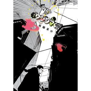 著:真鍋昌平 出版社:小学館 発行年月:2018年03月 シリーズ名等:ビッグコミックス 巻数:42...