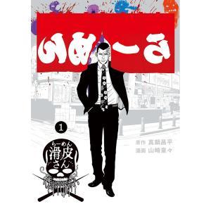 闇金ウシジマくん外伝らーめん滑皮さん 1 / 真鍋昌平 / 山崎童々 bookfan
