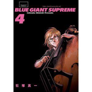 BLUE GIANT SUPREME 4 / 石塚真一