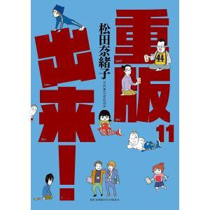 著:松田奈緒子 出版社:小学館 発行年月:2018年05月 シリーズ名等:ビッグコミックス 巻数:1...