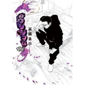 著:真鍋昌平 出版社:小学館 発行年月:2018年06月 シリーズ名等:ビッグコミックス 巻数:43...