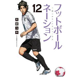 フットボールネーション 12/大武ユキ