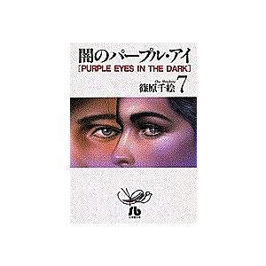 闇のパープル・アイ 7 / 篠原千絵|bookfan