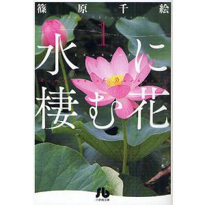 水に棲む花 1 / 篠原千絵|bookfan