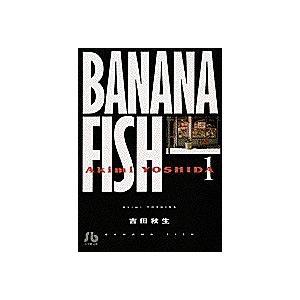 Banana fish 1 / 吉田秋生