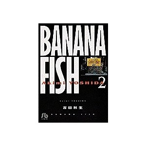 Banana fish 2 / 吉田秋生
