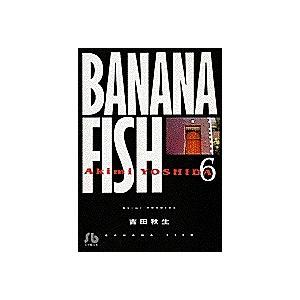 Banana fish 6 / 吉田秋生