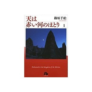 天は赤い河のほとり 1 / 篠原千絵|bookfan