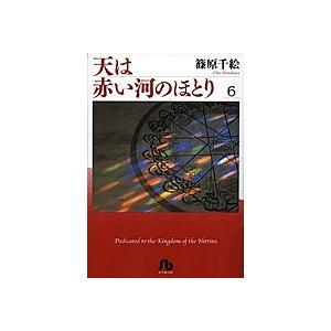 天は赤い河のほとり 6 / 篠原千絵|bookfan