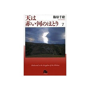 天は赤い河のほとり 7 / 篠原千絵|bookfan