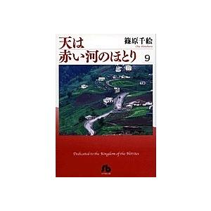 天は赤い河のほとり 9 / 篠原千絵|bookfan