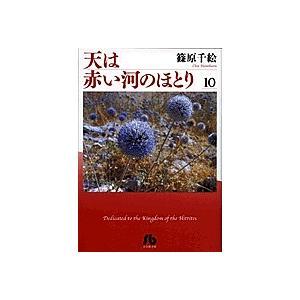 天は赤い河のほとり 10 / 篠原千絵|bookfan