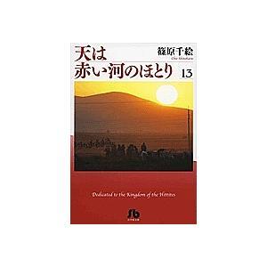 天は赤い河のほとり 13 / 篠原千絵|bookfan