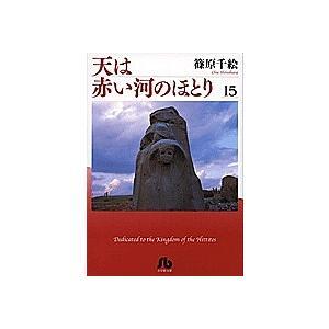 天は赤い河のほとり 15 / 篠原千絵|bookfan