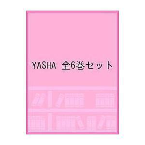 YASHA 全6巻セット