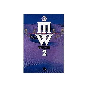MW(ムウ) 2 / 手塚治虫