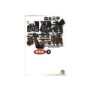 忍者武芸帳影丸伝 3/白土三平
