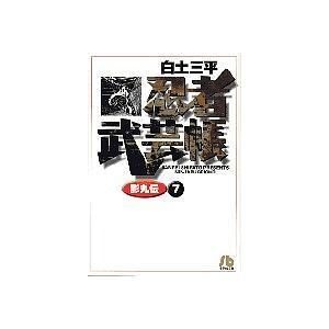 忍者武芸帳影丸伝 7/白土三平