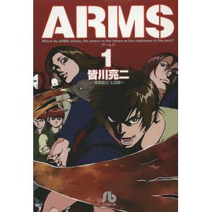 ARMS 1 / 皆川亮二 / 七月鏡一