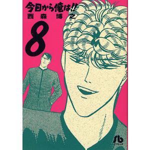 今日から俺は!! 8/西森博之の商品画像|ナビ
