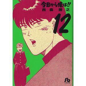 今日から俺は!! 12 / 西森博之|bookfan
