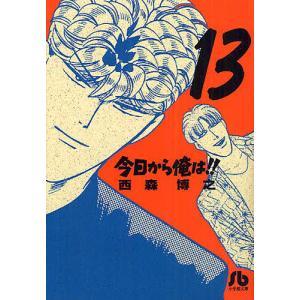 著:西森博之 出版社:小学館 発行年月:2012年03月 シリーズ名等:小学館文庫 にB−13 巻数...