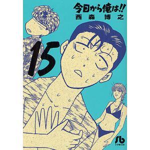 今日から俺は!! 15 / 西森博之