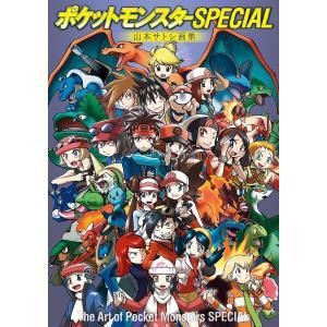 ポケットモンスターSPECIAL 山本サトシ画集 / 山本サトシ|bookfan