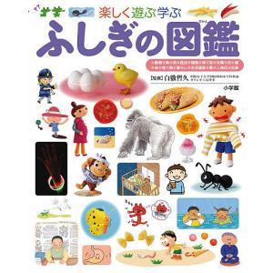 小学館の子ども図鑑プレNEO 楽しく遊ぶ学ぶふしぎの図鑑 / 白數哲久|bookfan