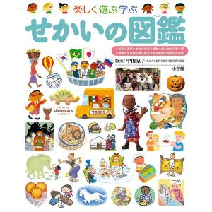小学館の子ども図鑑プレNEO 楽しく遊ぶ学ぶせかいの図鑑 / 中山京子|bookfan
