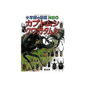 小学館の図鑑NEO 16 カブトムシ・クワガタムシ / 小池啓一 / 新開孝|bookfan