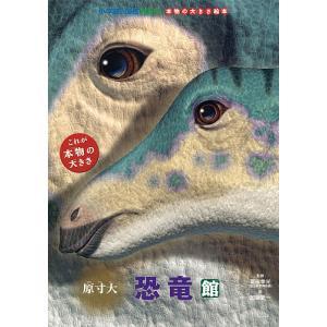 恐竜館 原寸大 / 加藤愛一