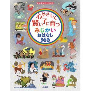 おはなしプレNEO 心やさしく賢い子に育つみじかいおはなし366 / 小学館|bookfan