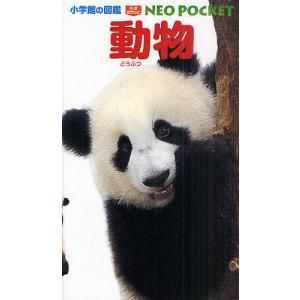 小学館の図鑑NEO POCKET 5 動物 / 成島悦雄 / ・執筆田中豊美 / 河合晴義|bookfan