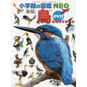 鳥 恐竜の子孫たち / 上田恵介 / 柚木修 / ・執筆水谷高英
