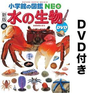 小学館の図鑑NEO 7 水の生物 / 白山義久 / ・執筆松沢陽士 / 楚山いさむ|bookfan