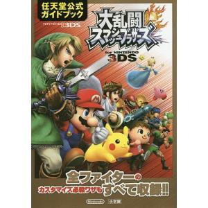 出版社:小学館 発行年月:2014年11月 シリーズ名等:任天堂公式ガイドブック