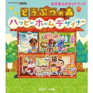 どうぶつの森ハッピーホームデザイナー|bookfan