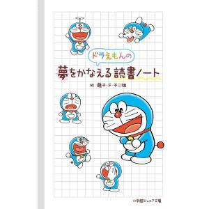 ドラえもんの夢をかなえる読書ノート/藤子・F・不二雄