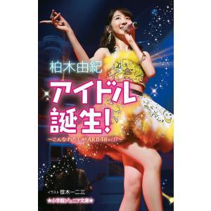アイドル誕生! こんなわたしがAKB48に!? / 柏木由紀 / 笹木一二三|bookfan