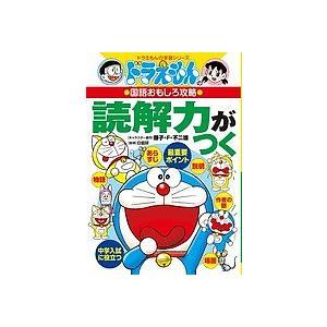 出版社:小学館 発行年月:2006年01月 シリーズ名等:ドラえもんの学習シリーズ ドラえもんの国語...
