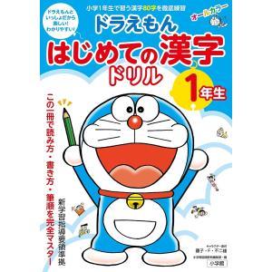 ドラえもんはじめての漢字ドリル 1年生/藤子・F・不二雄/小...